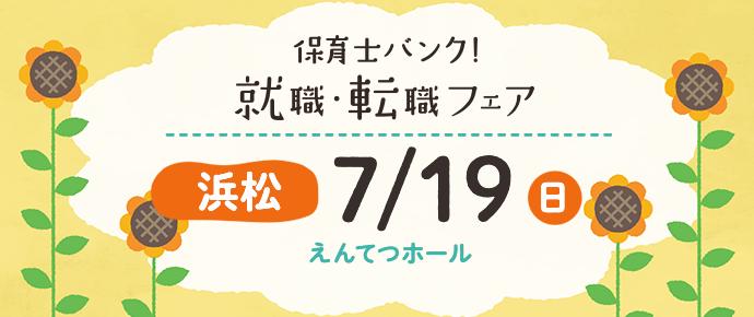 2020年7月『保育士バンク!就職・転職フェア』in浜松