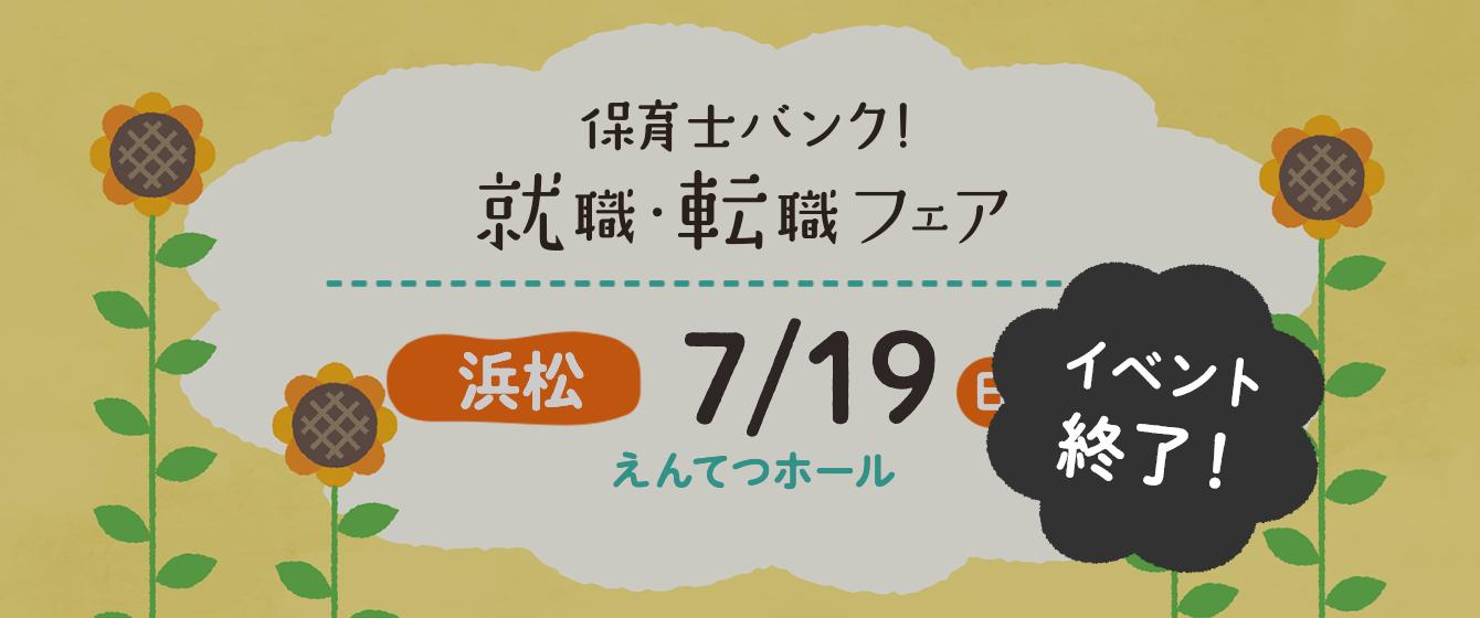 2020年7月19日(日) 13:00〜17:00保育士転職フェア(静岡県浜松市)