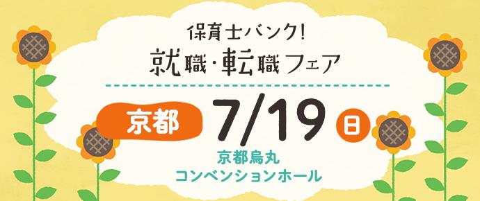 2020年7月『保育士バンク!就職・転職フェア』in京都