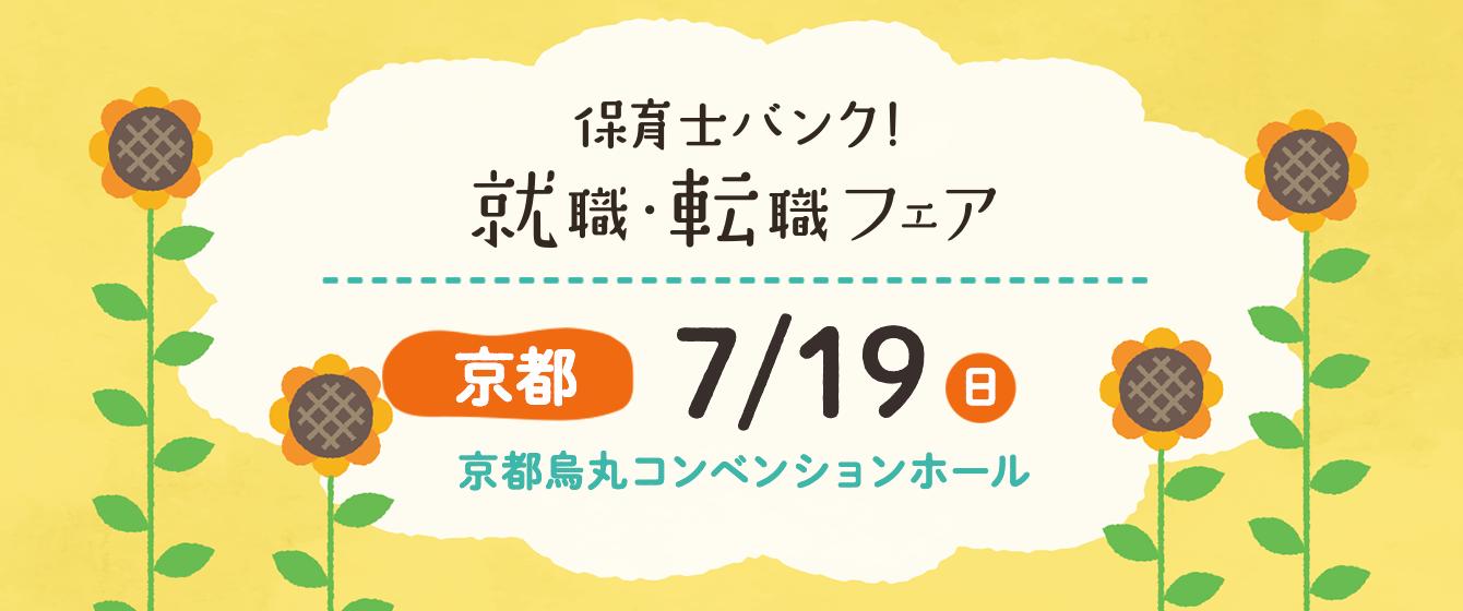 2020年7月19日(日) 13:00〜17:00保育士転職フェア(京都府)