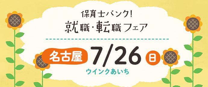 2020年7月『保育士バンク!就職・転職フェア』in名古屋