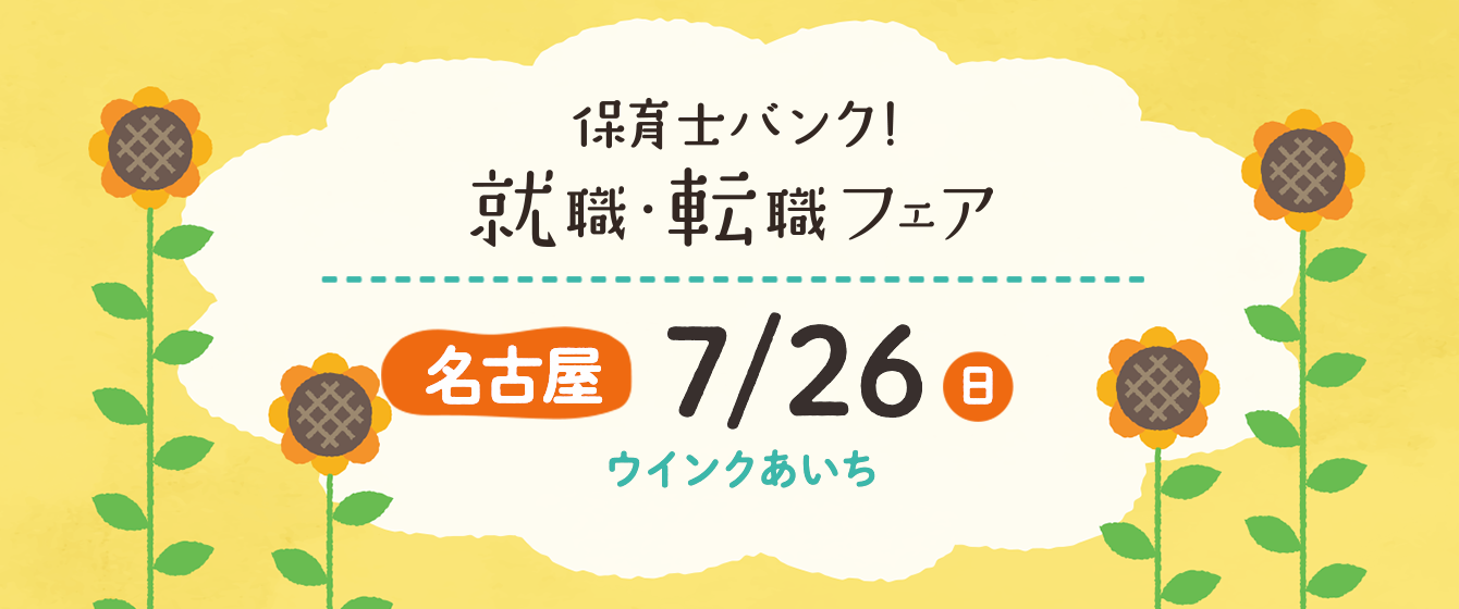 2020年7月26日(日) 13:00〜17:00保育士転職フェア(愛知県名古屋市)