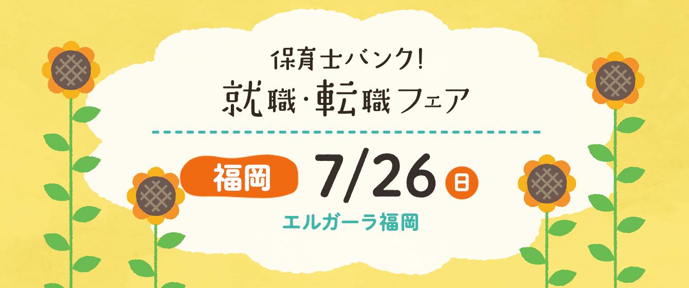 2020年7月26日(日) 13:00〜17:00保育士転職フェア(福岡県)