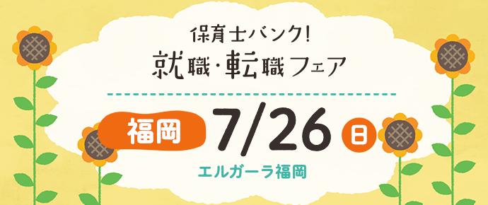 2020年7月『保育士バンク!就職・転職フェア』in福岡