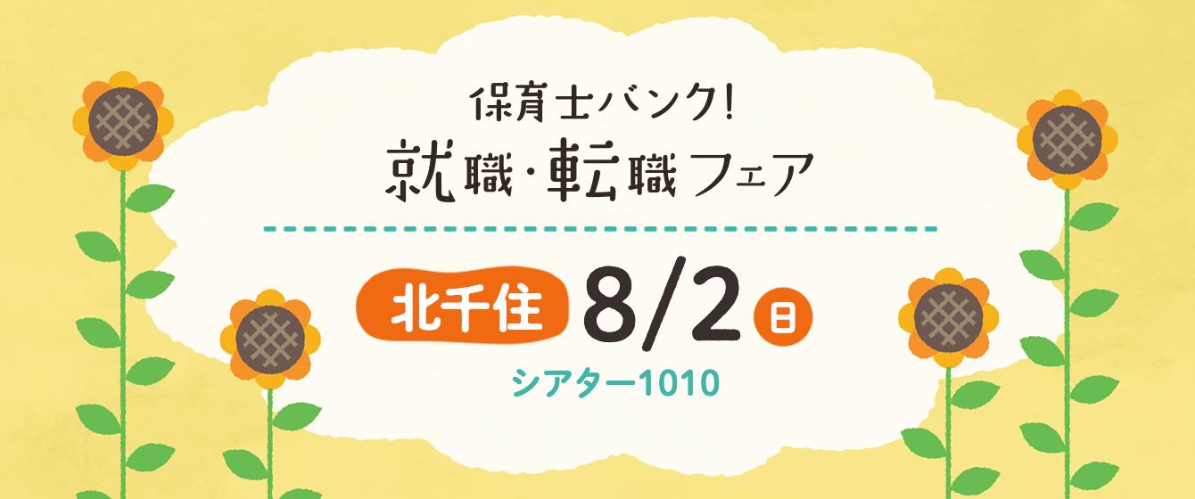 2020年8月2日(日) 13:00〜17:00保育士転職フェア(東京都)