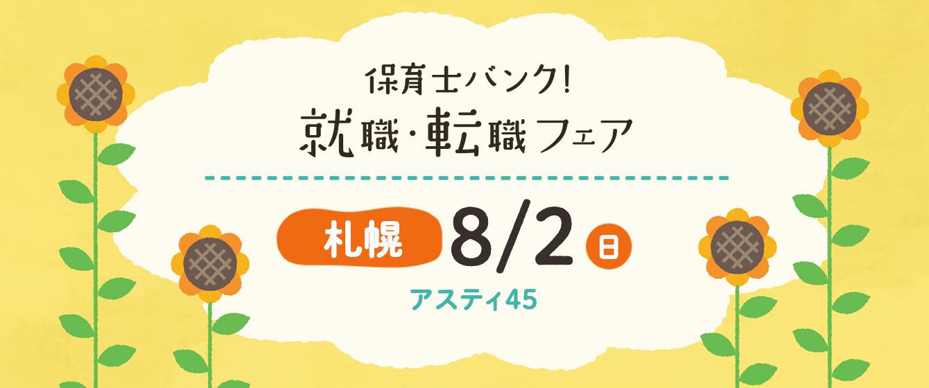 2020年8月2日(日) 13:00〜17:00保育士転職フェア(北海道札幌市)