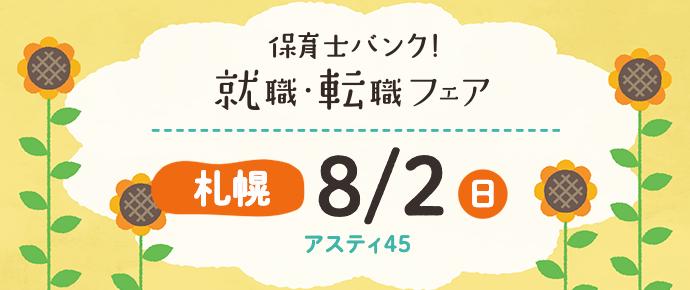 2020年8月『保育士バンク!就職・転職フェア』in札幌