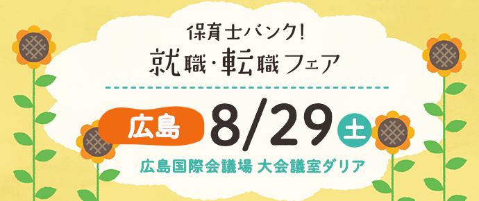 2020年8月『保育士バンク!就職・転職フェア』in広島