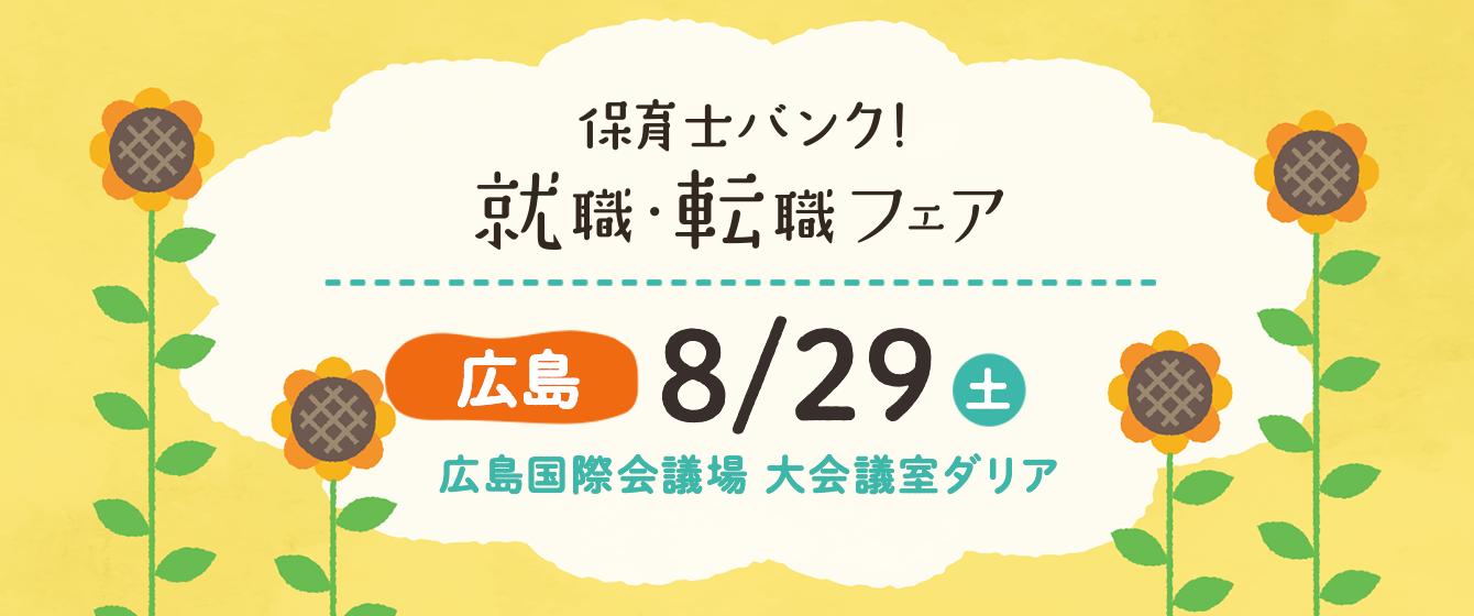 2020年8月29日(土) 13:00〜17:00保育士転職フェア(広島県)