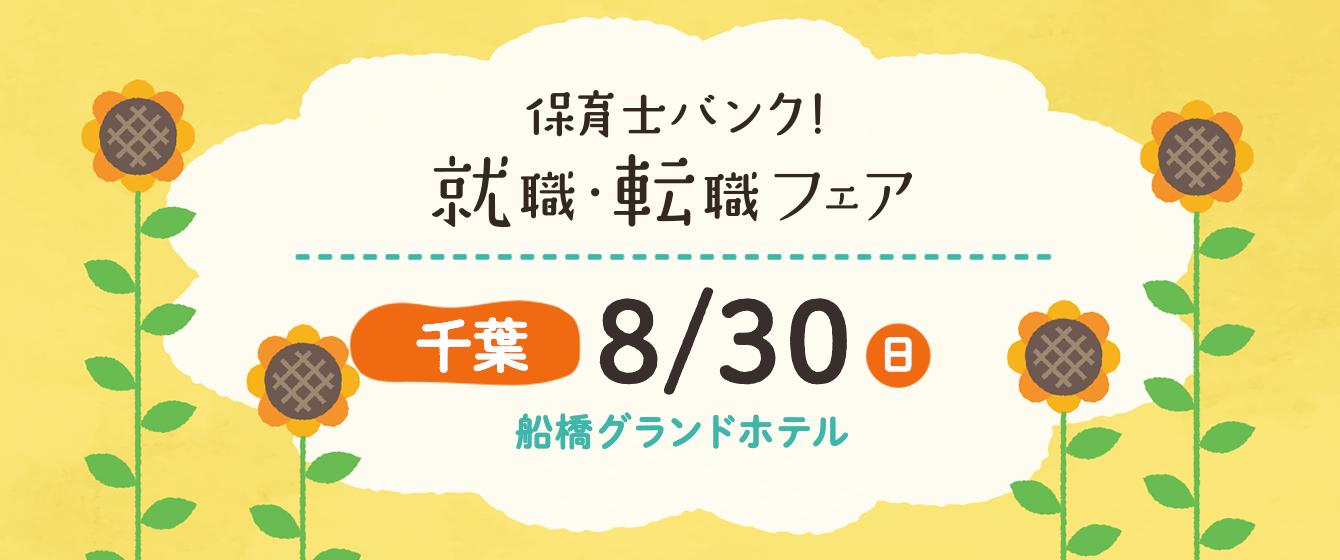 2020年8月30日(日) 13:00〜17:00保育士転職フェア(千葉県)