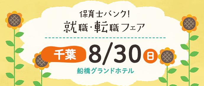 2020年8月『保育士バンク!就職・転職フェア』in千葉
