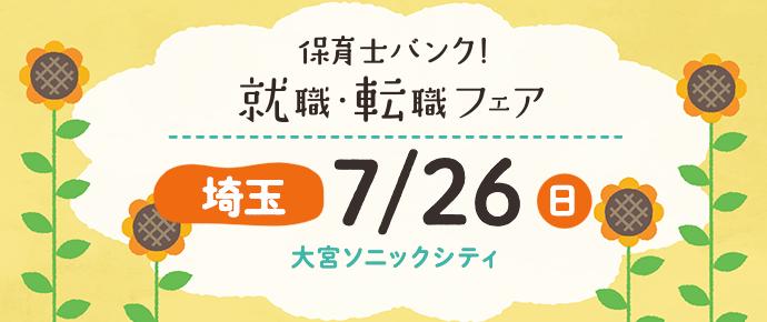 2020年7月『保育士バンク!就職・転職フェア』in埼玉