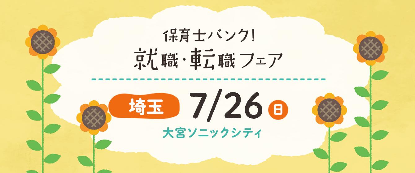 2020年7月26日(日) 13:00〜17:00保育士転職フェア(埼玉県)