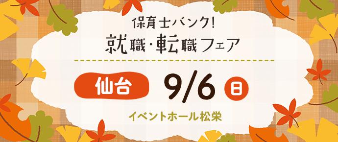 2020年9月『保育士バンク!就職・転職フェア』in仙台