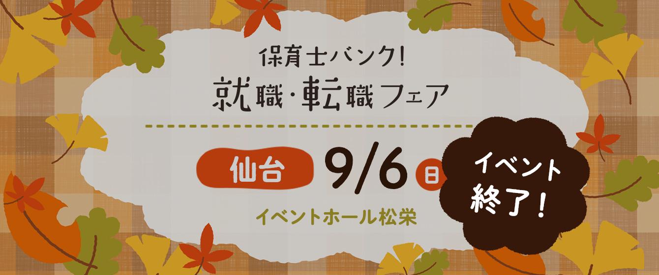 2020年9月6日(日) 13:00〜17:00保育士転職フェア(宮城県仙台市)