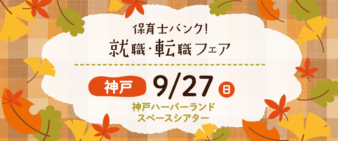 2020年9月27日(日) 13:00〜17:00保育士転職フェア(兵庫県神戸市)