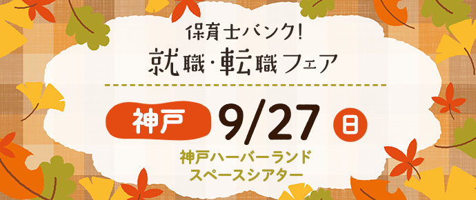 2020年9月『保育士バンク!就職・転職フェア』in神戸