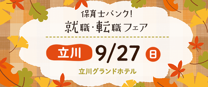 2020年9月『保育士バンク!就職・転職フェア』in立川
