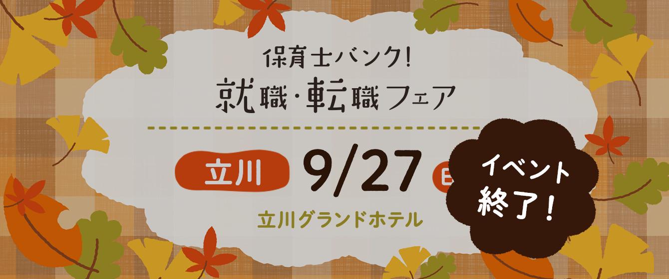 2020年9月27日(日) 13:00〜17:00保育士転職フェア(東京都立川市)