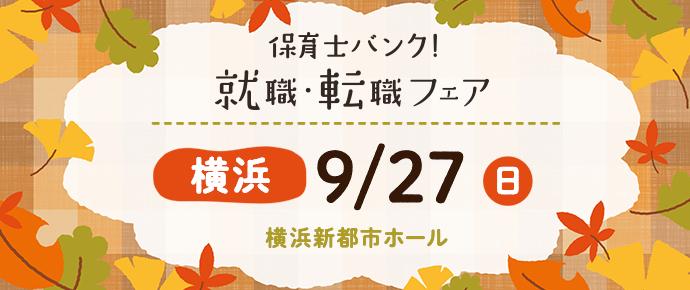 2020年9月『保育士バンク!就職・転職フェア』in横浜