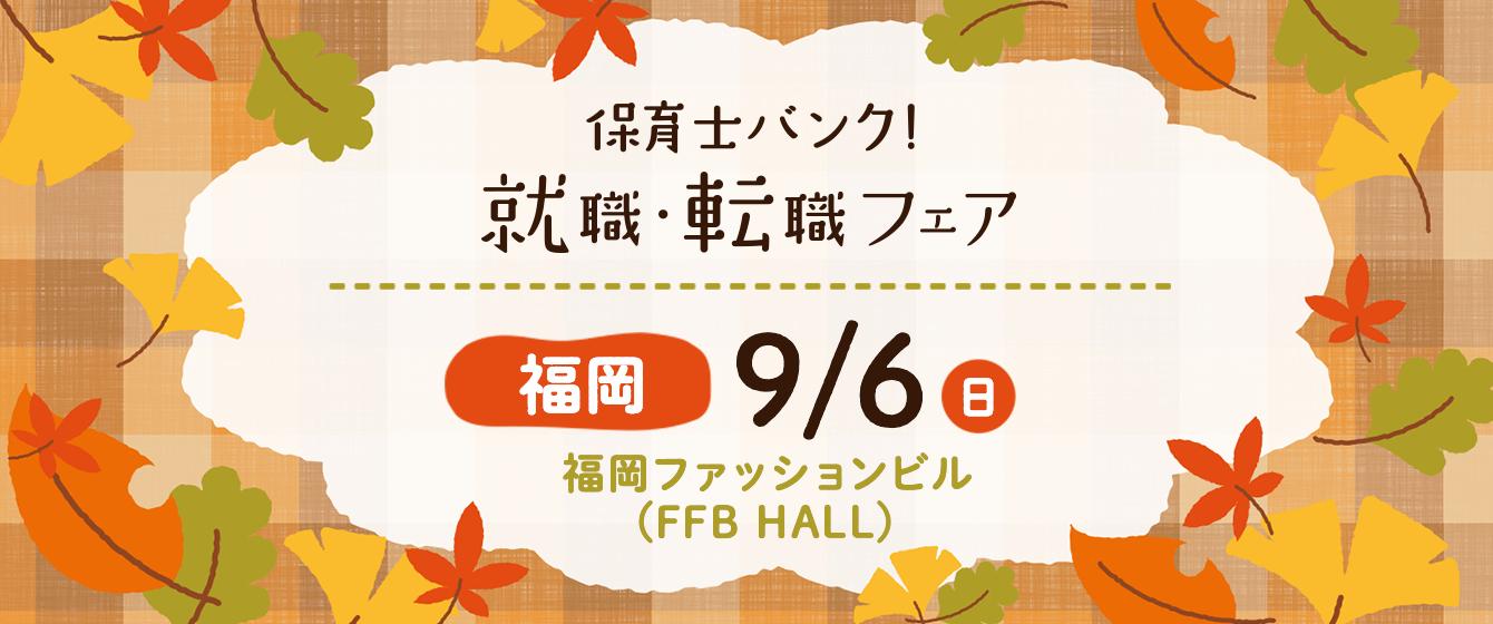 2020年9月6日(日) 13:00〜17:00保育士転職フェア(福岡県)