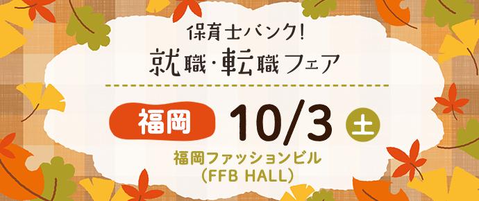 2020年10月『保育士バンク!就職・転職フェア』in福岡