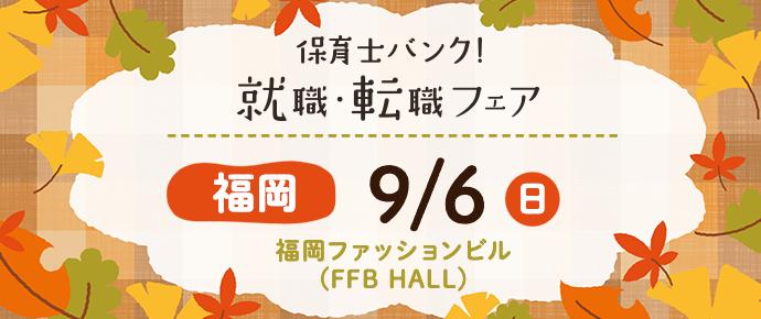2020年9月『保育士バンク!就職・転職フェア』in福岡