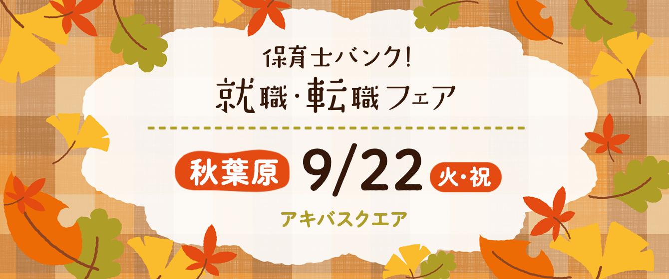 2020年9月22日(火) 13:00〜17:00保育士転職フェア(東京都)