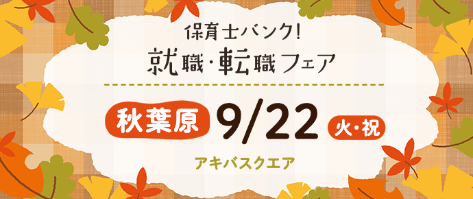 2020年9月『保育士バンク!就職・転職フェア』in秋葉原