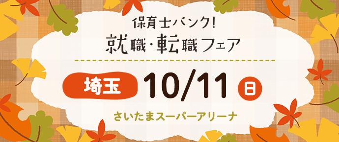 2020年10月『保育士バンク!就職・転職フェア』in埼玉