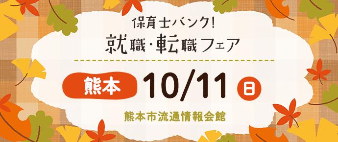 2020年10月『保育士バンク!就職・転職フェア』in熊本