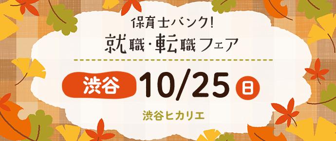 2020年10月『保育士バンク!就職・転職フェア』in渋谷