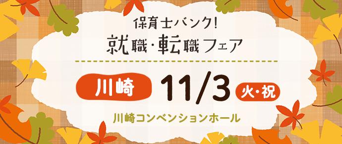 2020年11月『保育士バンク!就職・転職フェア』in川崎