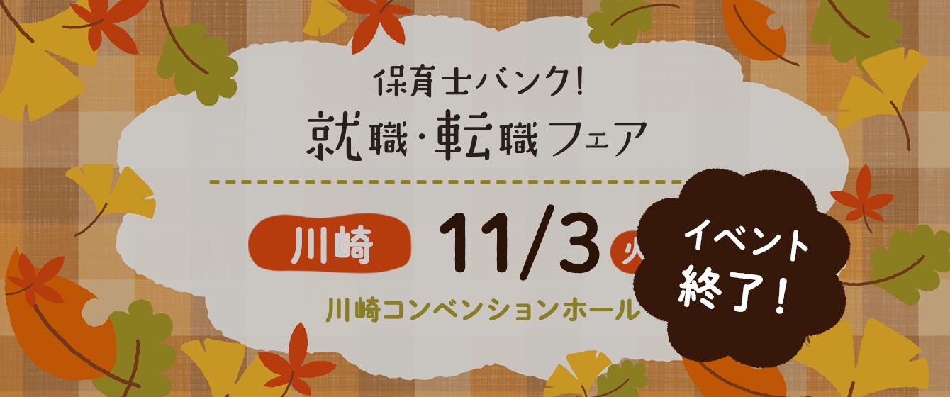 2020年11月3日(火) 13:00〜17:00保育士転職フェア(神奈川県川崎市)