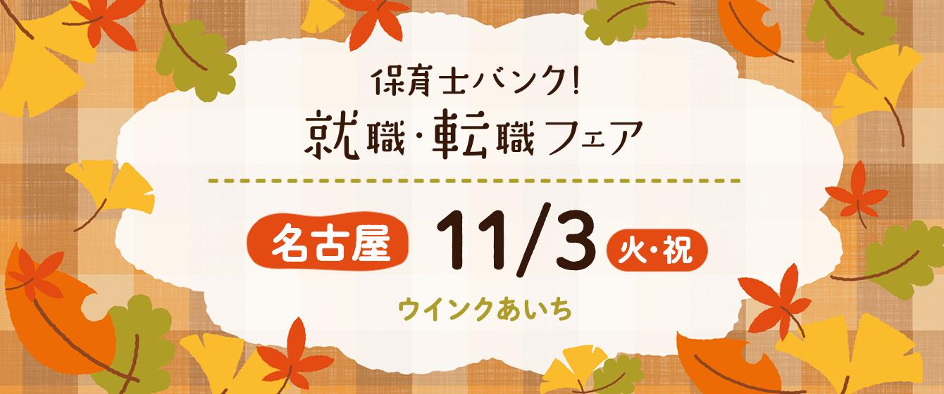2020年11月3日(火) 13:00〜17:00保育士転職フェア(愛知県名古屋市)