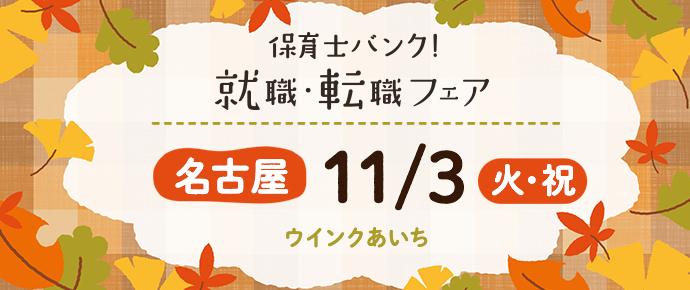 2020年11月『保育士バンク!就職・転職フェア』in名古屋