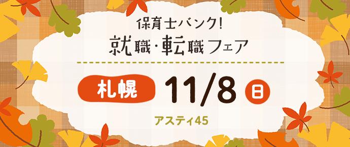 2020年11月『保育士バンク!就職・転職フェア』in札幌