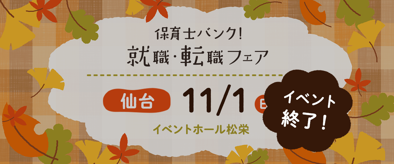 2020年11月1日(日) 13:00〜17:00保育士転職フェア(宮城県仙台市)
