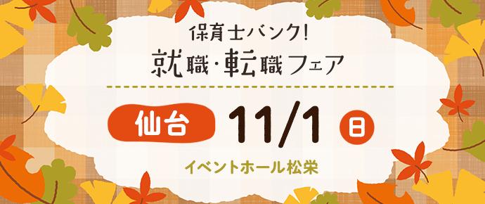 2020年11月『保育士バンク!就職・転職フェア』in仙台