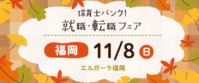 2020年11月『保育士バンク!就職・転職フェア』in福岡