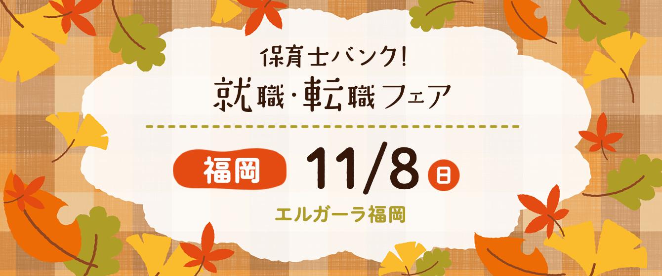 2020年11月8日(日) 13:00〜17:00保育士転職フェア(福岡県)