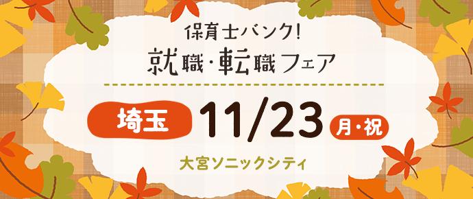 2020年11月『保育士バンク!就職・転職フェア』in埼玉