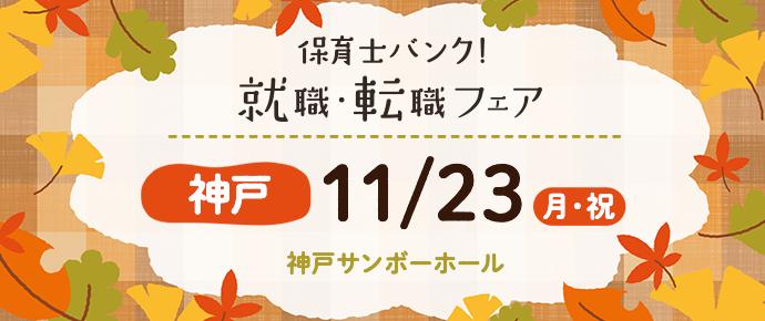 2020年11月 『保育士バンク!就職・転職フェア』in神戸