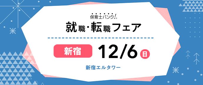 2020年12月『保育士バンク!就職・転職フェア』in新宿
