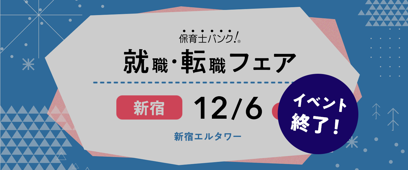 2020年12月6日(日) 13:00〜17:00保育士転職フェア(東京都新宿区)