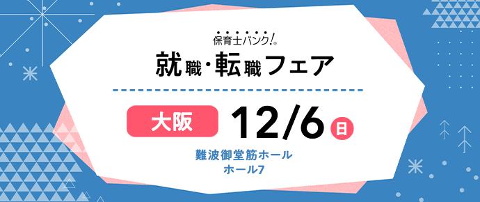 2020年12月『保育士バンク!就職・転職フェア』in大阪