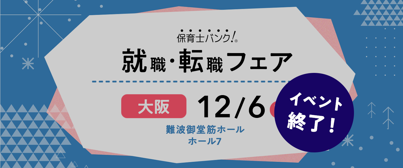 2020年12月6日(日) 13:00〜17:00保育士転職フェア(大阪府大阪市)