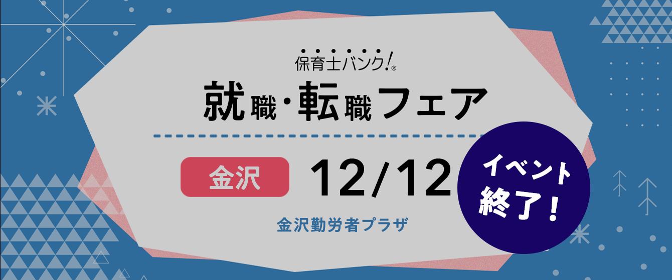 2020年12月12日(土) 13:00〜17:00保育士転職フェア(石川県金沢市)