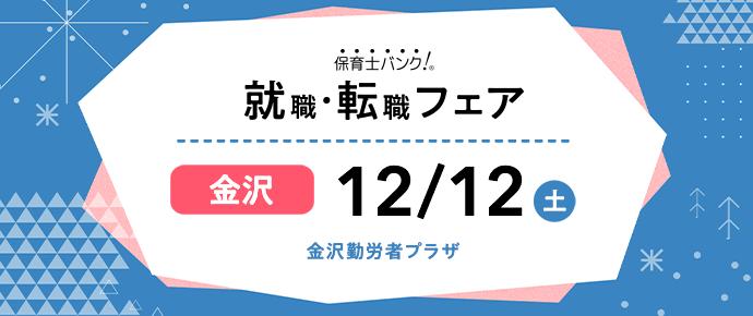 2020年12月『保育士バンク!就職・転職フェア』in金沢