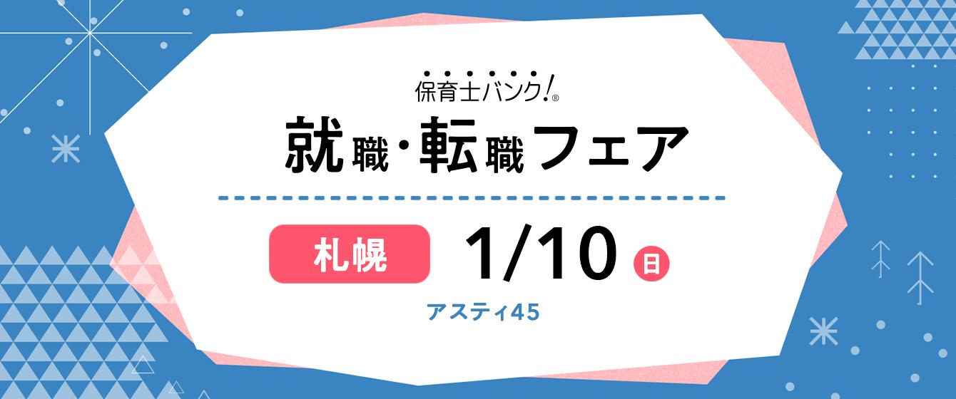 2021年1月10日(日) 13:00〜17:00保育士転職フェア(北海道札幌市)